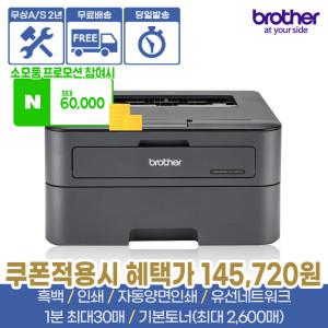 브라더 레이저 프린터 HL-L2360DN