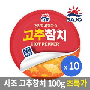 [사조참치] 고추참치 100g x10개 /안심따개/살코기/찌개/야채