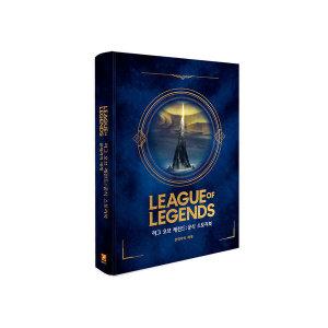 [리그오브레전드] 리그 오브 레전드 : 공식 스토리북 - 룬테라의 세계