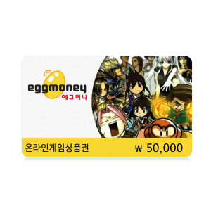 (카드가능)에그머니 온라인 게임상품권 5만원