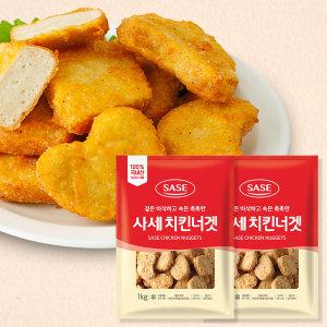 사세 치킨너겟 1kg + 치킨너겟 1kg