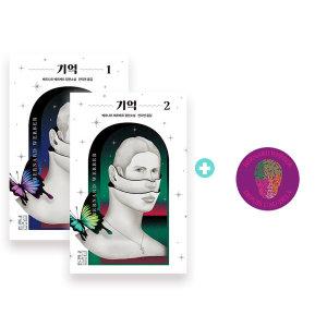 (카드15%할인) 기억 1-2권 세트 : 베르나르 베르베르 신작 (손거울 증정)