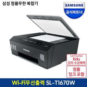 [삼성전자] 잉크젯플러스S 정품무한 빌트인 복합기 SL-T1670W