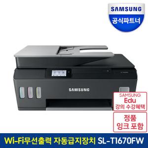[삼성전자] 잉크젯플러스S 정품무한 빌트인 팩스복합기SL-T1670FW