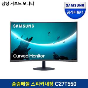 [삼성전자] C27T550 27형(68.8cm) 주사율 75Hz 커브드 LED 모니터