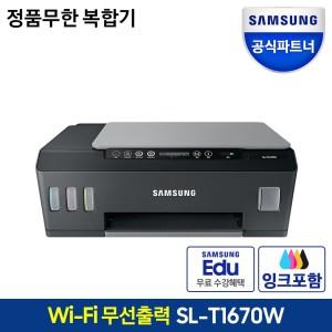 [삼성전자] (JU) SL-T1670W 정품무한 잉크젯 삼성복합기 프린터