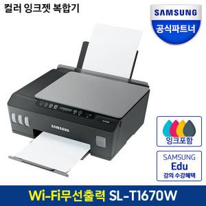 삼성 SL-T1670W 정품무한 잉크젯복합기 WiFi