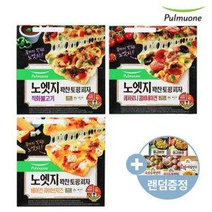 [풀무원] 풀무원 노엣지 꽉찬토핑 피자 4판 골라담기+증정