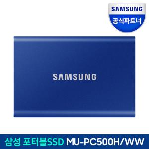 [삼성전자] 포터블 외장SSD T7 500GB 인디고블루
