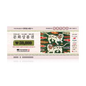 (카드가능) 문화상품권 5만원