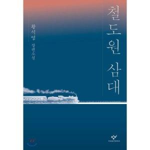 철도원 삼대  황석영