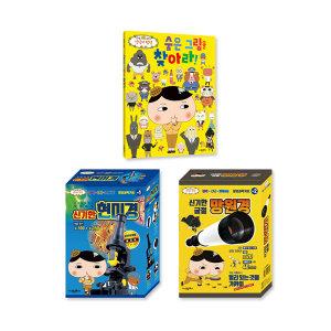 고은문화사 엉덩이탐정 놀이세트 선택구매
