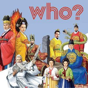 who 인물 한국사 양장본