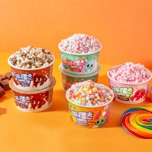 [미니멜츠] (현대Hmall) 미니멜츠  구슬아이스크림 초코/딸기/스윗/레인보우 14개 구성