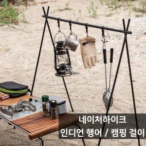 네이처 하이크 인디언 행어 캠핑걸이 /캠핑족 필수품