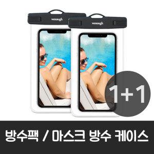 [위너프] 위너프 스마트폰 방수팩 1+1 마스크 방수팩 레져
