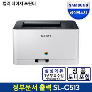[삼성전자] SL-C513 컬러 레이저 프린터 토너포함+오늘출발+