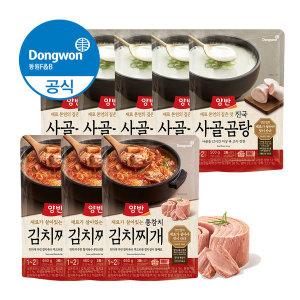 [동원에프앤비] 양반 통참치 김치찌개 460gx3 +진국 사골곰탕 500g x5