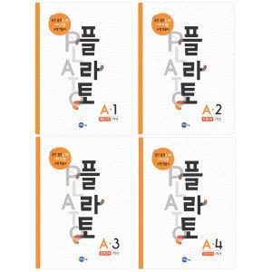 [씨투엠에듀] 플라토 A단계 세트 (전4권)