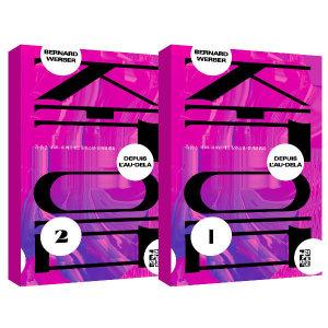 열린책들 죽음 1-2권 세트 (리커버) - 베르나르베르베르