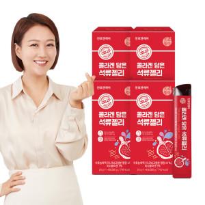 [천호엔케어] 콜라겐 담은 석류젤리 3박스+1박스 추가증정(총56포)