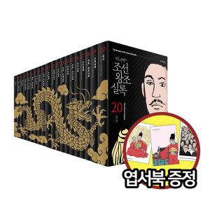 박시백의 조선왕조실록(특별판)