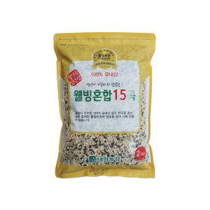 대한농산 국산100% 웰빙혼합 15곡 2kg 간편한 잡곡밥