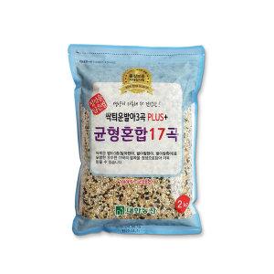 [20%] 국산100% 균형혼합 17곡 2kg
