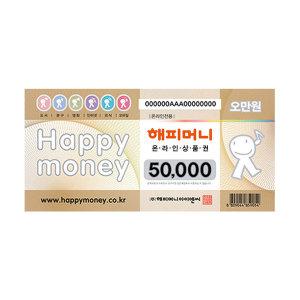 [해피머니] (카드가능)(해피머니) 온라인상품권 5만원