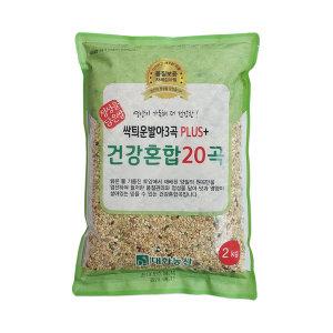 대한농산 싹틔운 발아3곡+건강혼합20곡 2kg