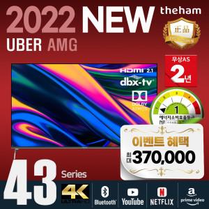 [더함] 더함 구글 안드로이드 스마트 U431UHD UHD TV 43인치