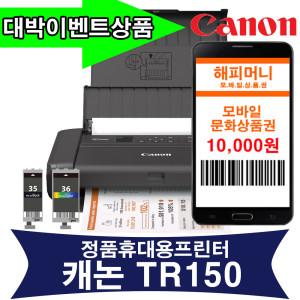 캐논 휴대용 프린터 TR150 + 가방증정