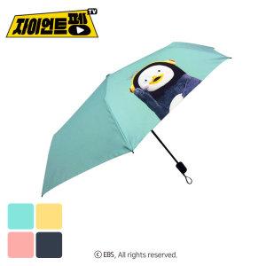 비오는날 펭수와 함께해요  3단우산모음전