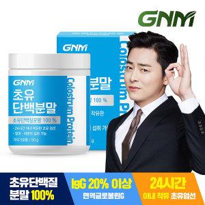 [GNM자연의품격] 초유 단백질 분말 가루 파우더 100% 1통