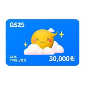 GS25 모바일 3만원권