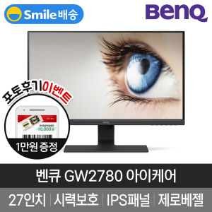[벤큐] 벤큐 GW2780 아이케어 27인치 모니터 무결점