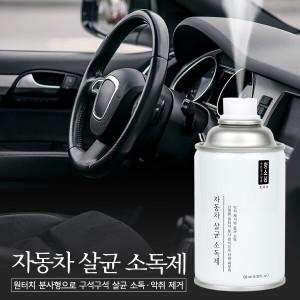 [청소신] 자동차 살균소독제 에어컨 담배 냄새제거 탈취제