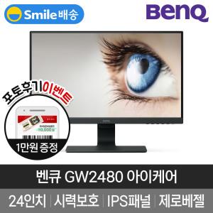 [벤큐] 벤큐 GW2480 아이케어 24인치 모니터 무결점
