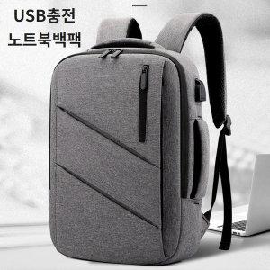 USB 충전 노트북 백팩  / 대용량 수납