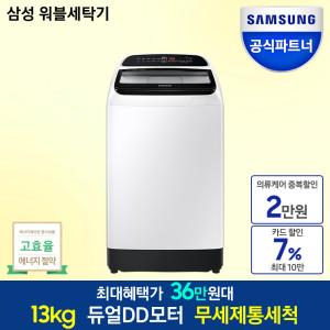 전자동 워블세탁기13kg WA13T5262BW 화이트