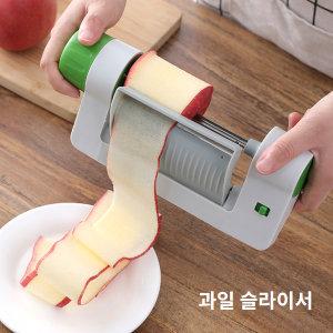 만능 과일 /채소 슬라이서
