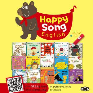 해피송 잉글리쉬 Happy Song English (전15종/보드북) 세이펜호환