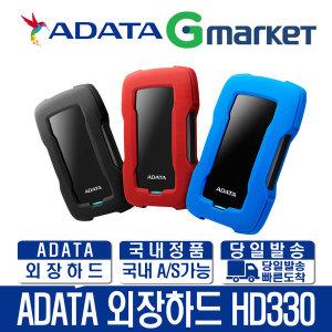 ADATA 공식대리점 HD330 USB3.1 외장하드 4TB
