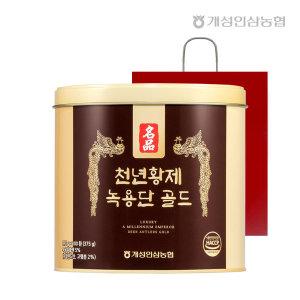 [개성인삼농협] 천년황제 녹용단 골드 3.75g x 100환 대용량 건강환