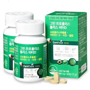 [쎈트힐] 브라질산 그린프로폴리스+비타D/항산화+면역 90정 2+1