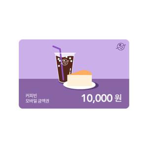 커피빈 모바일교환권 1만원권
