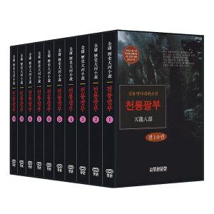 (김용 역사대하소설) 천룡팔부 1~10권 세트(전10권)