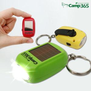 [캠프365] LED 미니 랜턴 태양광 손전등 후레쉬 열쇠고리 /그린