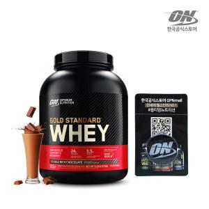 옵티멈 단백질 2.27kg 사은품 3종