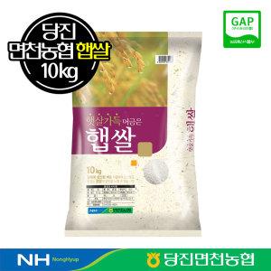 햇살가득 머금은 쌀 10kg / 농협 / 2020년도 햅쌀